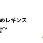 【商品開発】柴田 薫プロデュース「こっそり引き締めレギンス」 │ 柴田 薫