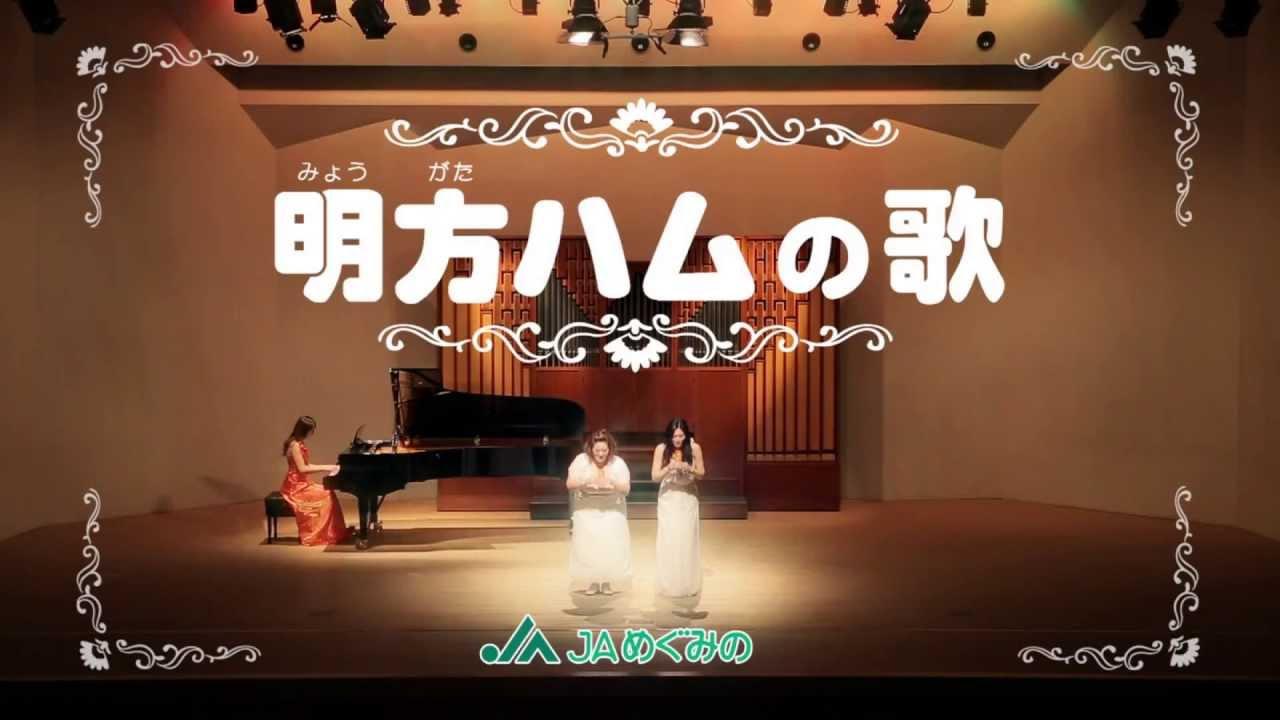【CM】明方ハム │ 柴田 薫