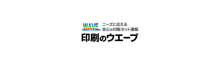 【CM】ネット印刷ウエーブ │ 柴田 薫