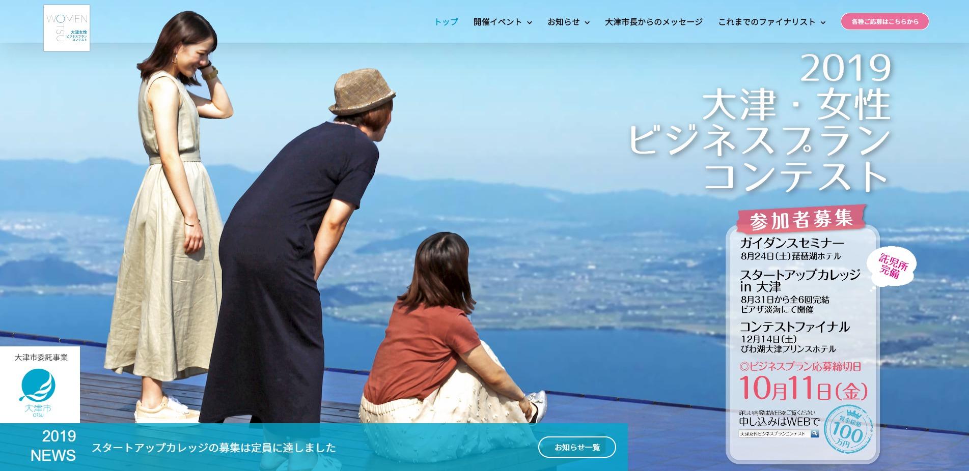 【司会】大津・女性 ビジネスプランコンテスト ガイダンスセミナー