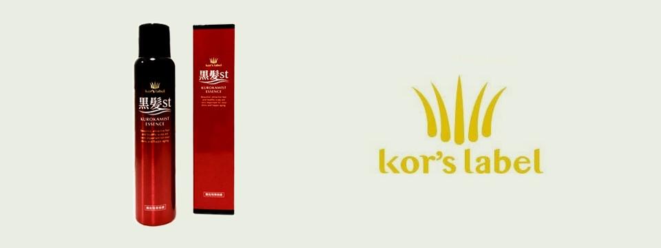 【ショップチャンネル】Kor's label「黒髪st(クロカミスト)」│ 柴田 薫