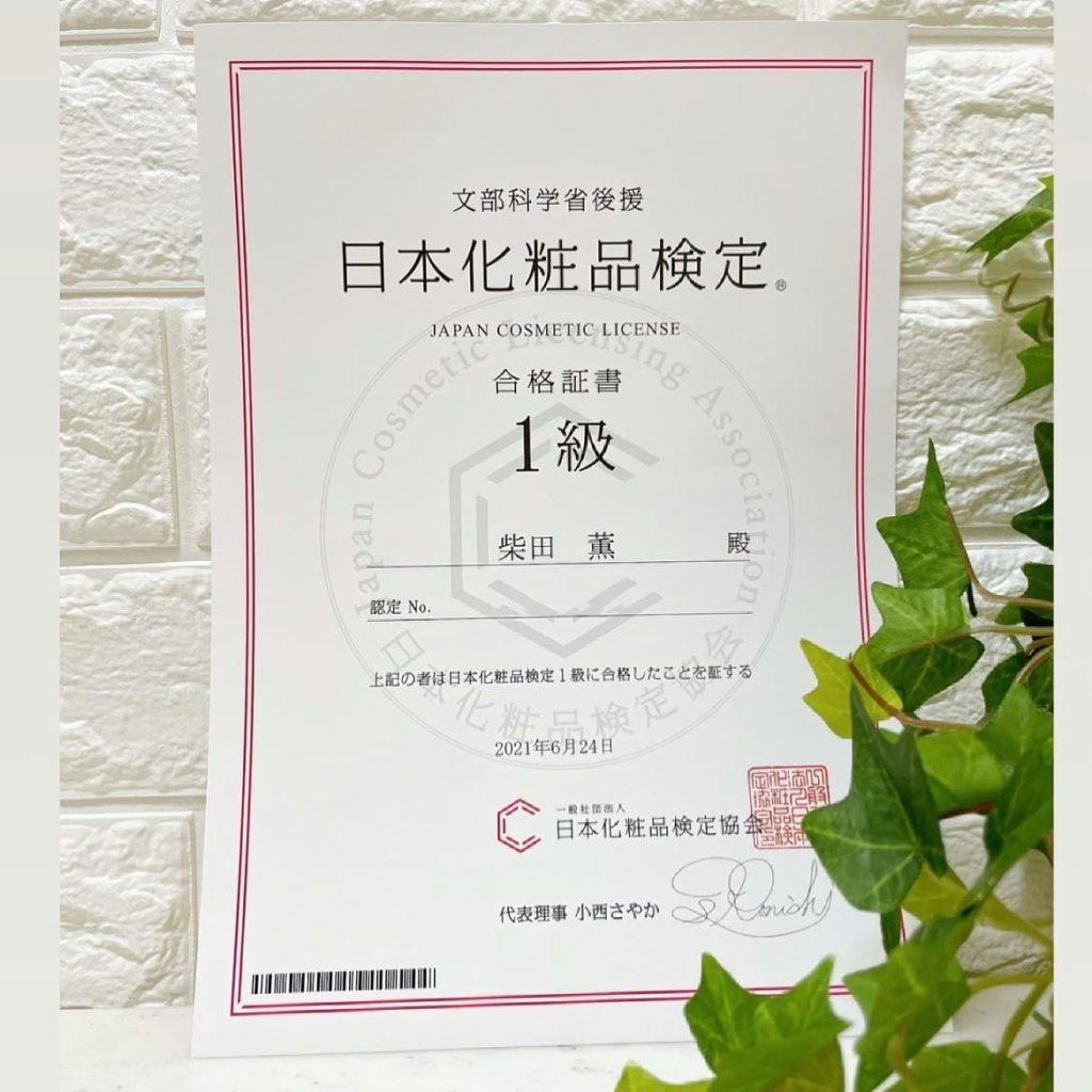 【お知らせ】日本化粧品検定1級│ 柴田 薫